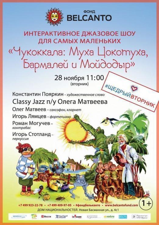 Концерт Интерактивное Джазовое шоу для самых маленьких. «Чукоккала: Муха Цокотуха, Бармалей и Мойдодыр»