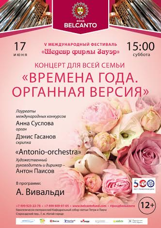 Концерт V Международный фестиваль «Шедевр фирмы Зауэр».  Концерт для всей семьи. Времена года: органная версия