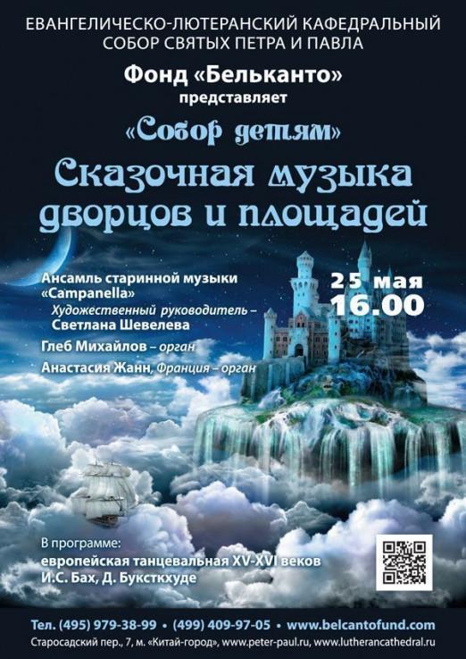Концерт Сказочная музыка дворцов и площадей