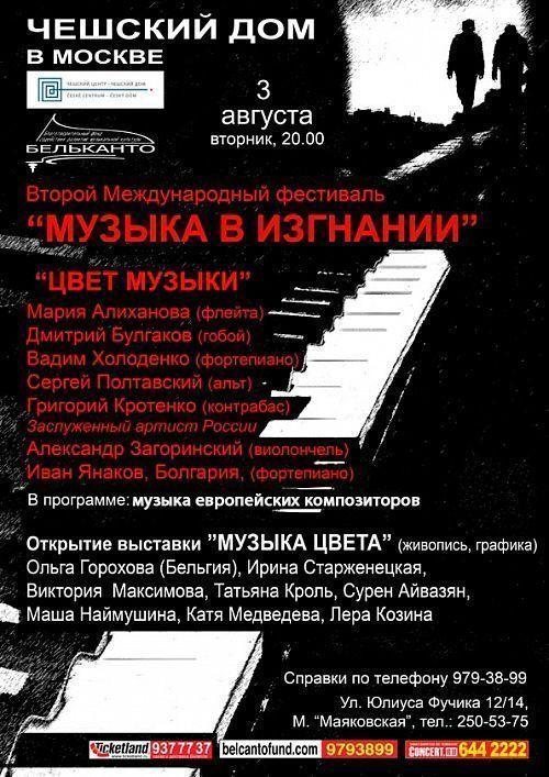 Концерт Цвет музыки