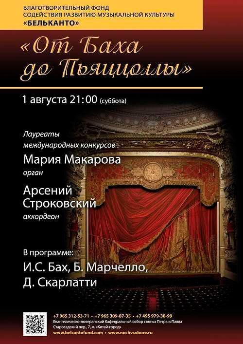 Концерт От Баха до Пьяццоллы