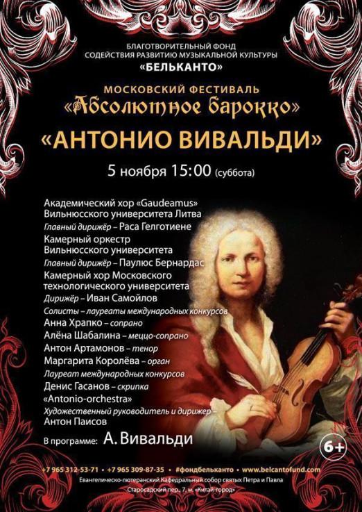 Концерт Антонио Вивальди