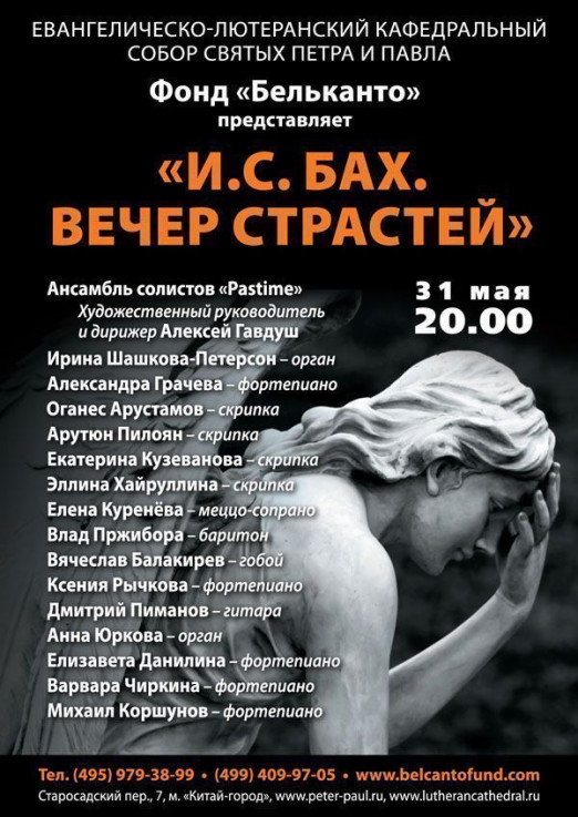 Концерт И.С. Бах. Вечер страстей