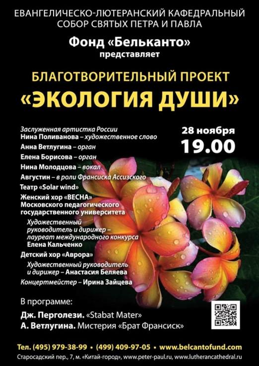 Концерт Экология души