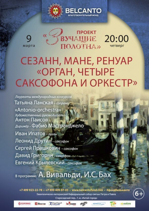 Концерт Орган, четыре саксофона и оркестр
