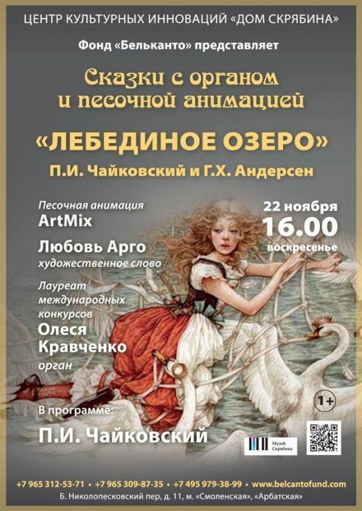 Концерт Лебединое озеро. П.И. Чайковский и Г.Х. Андерсен