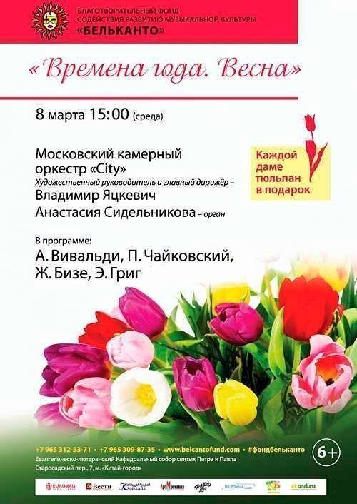 Концерт «Времена года. Весна»