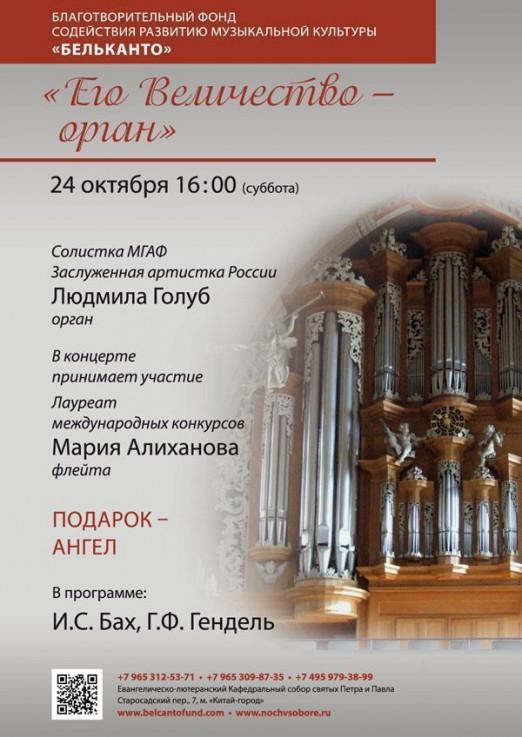 Концерт Его Величество - орган