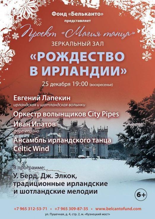 Концерт Рождество в Ирландии