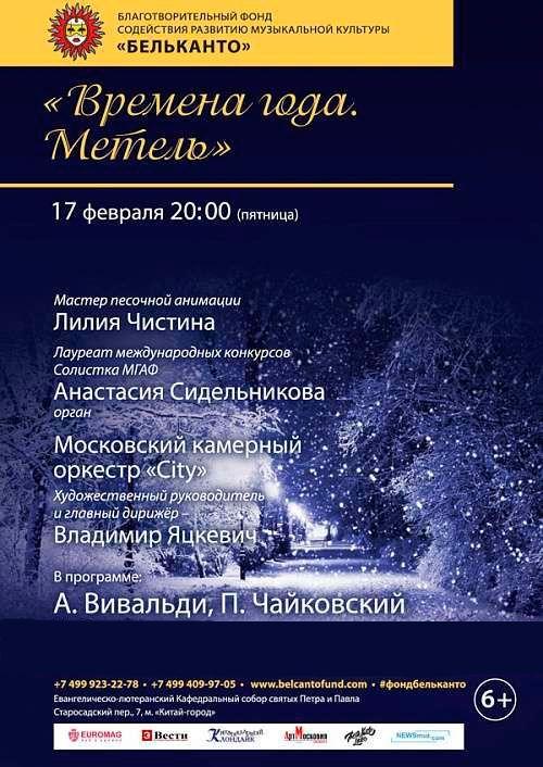 Концерт «Времена года. Метель»