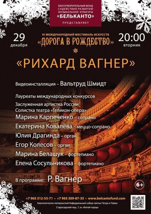 Концерт Рихард Вагнер