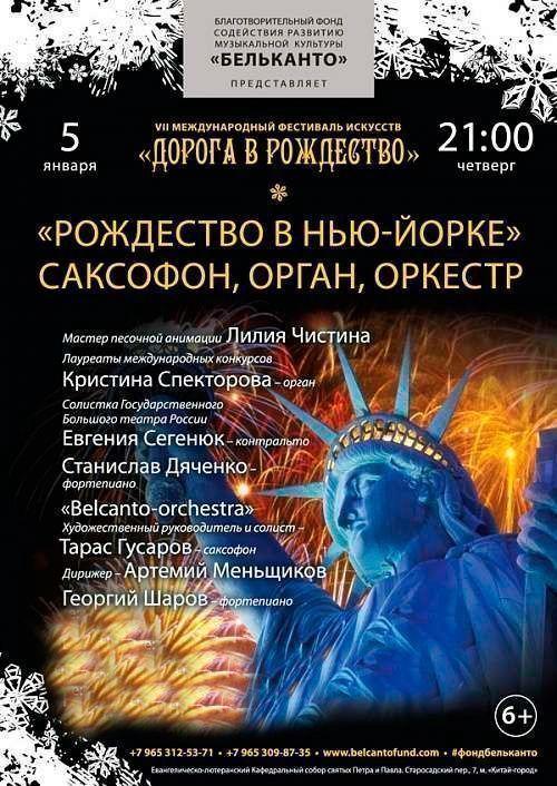 Концерт «Рождество в Нью-Йорке». Саксофон, орган, оркестр