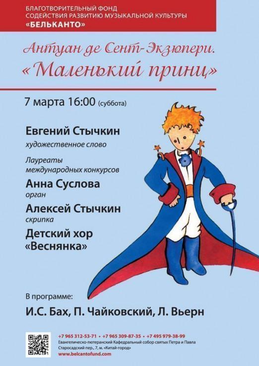 Концерт Антуан де Сент-Экзюпери. «Маленький принц»