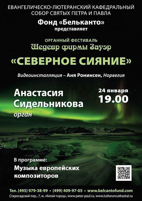 Концерт Северное сияние