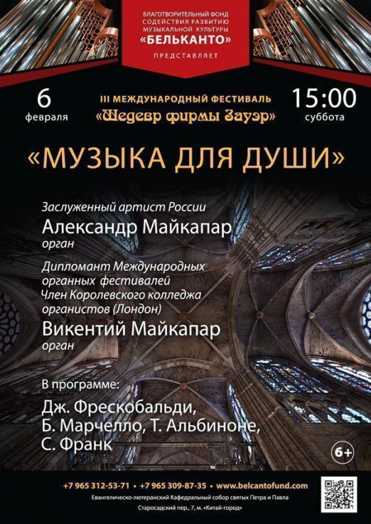 Концерт Шедевр фирмы Зауэр: Музыка для души