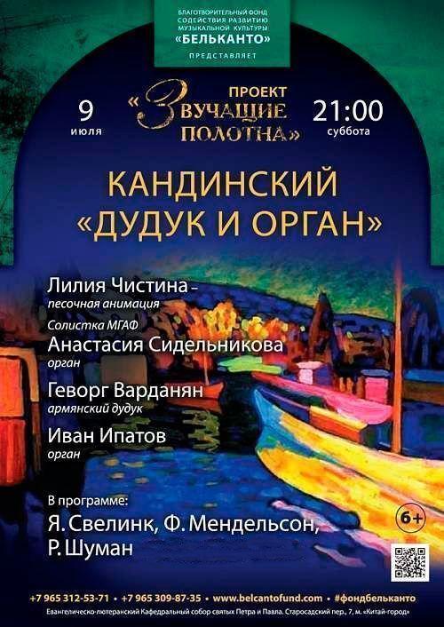 Концерт Кандинский: Дудук и орган