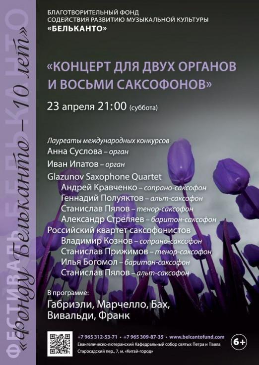 Концерт Концерт для двух органов и восьми саксофонов