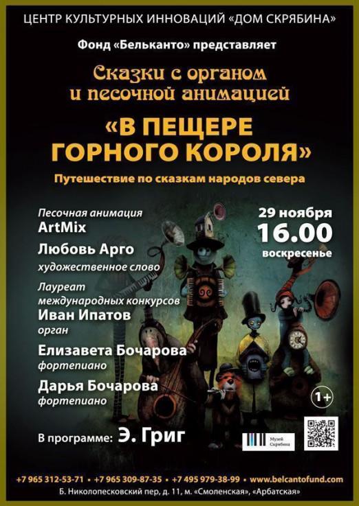 Концерт В пещере горного короля