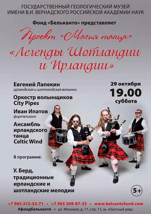 Концерт Легенды Шотландии и Ирландии