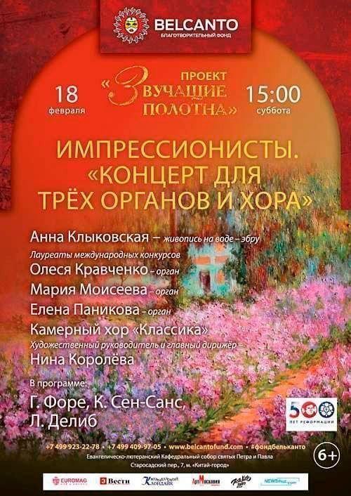 Концерт «Концерт для  трёх органов и хора»