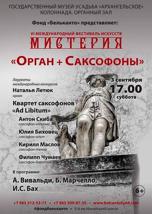 Концерт Орган+Саксофоны