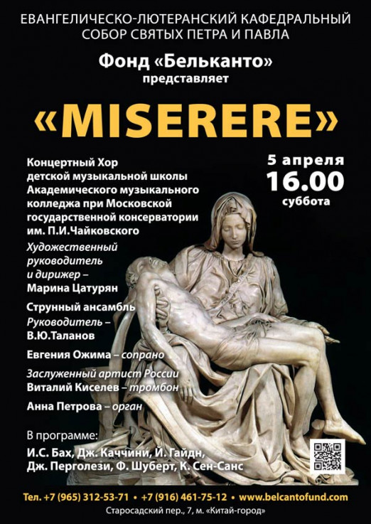 Концерт Miserere