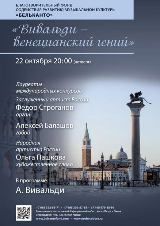 Концерт Вивальди - венецианский гений