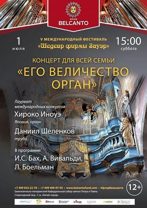 Концерт V Международный фестиваль «Шедевр фирмы Зауэр». Концерт для всей семьи «Его величество орган»