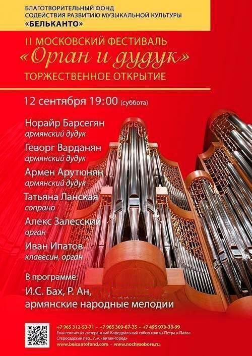 Концерт II Московский фестиваль «Орган и дудук» Торжественное открытие