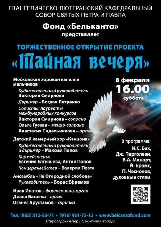 """Концерт Открытие проекта """"Тайная вечеря"""""""