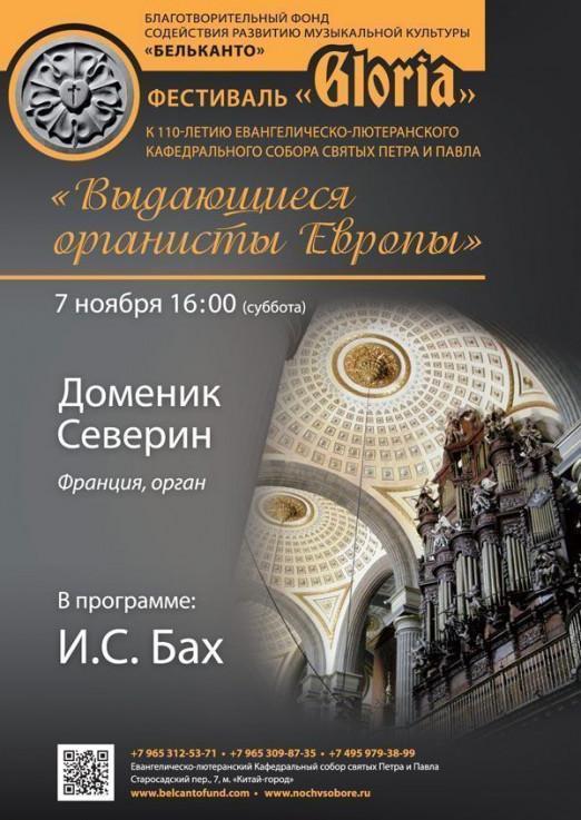 Концерт Выдающиеся органисты Европы
