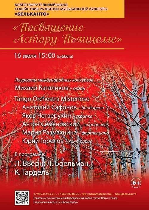 Концерт Посвящение Астору Пьяццолле