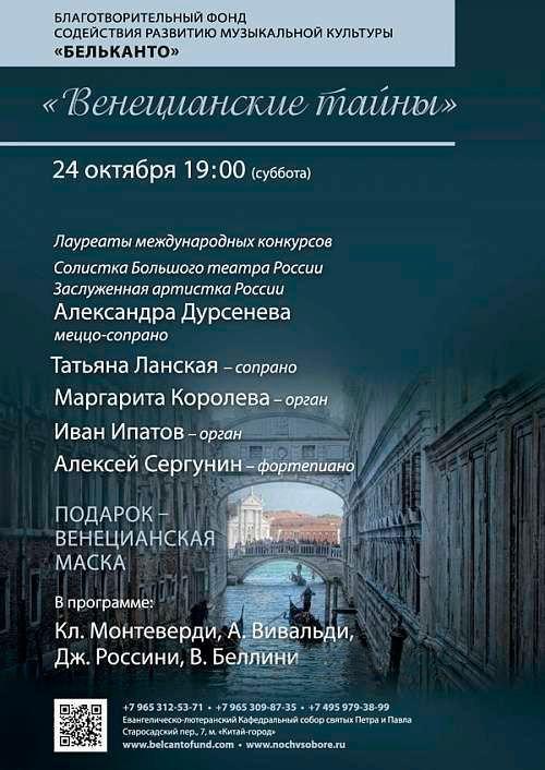 Концерт Венецианские тайны