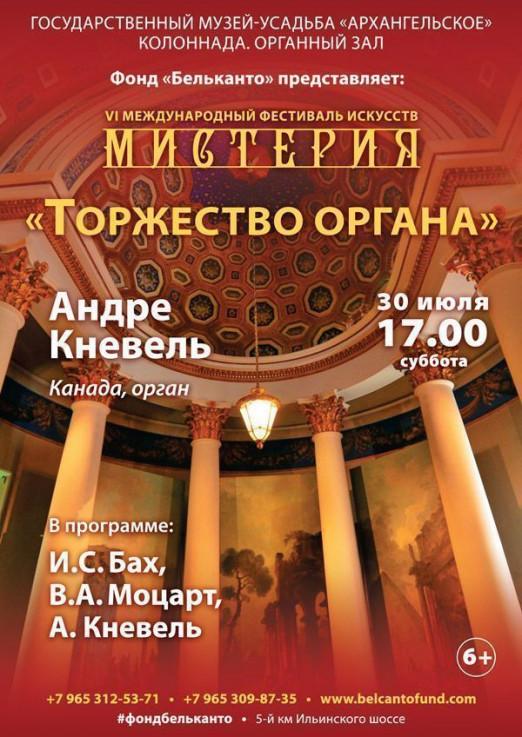 Концерт Торжество органа