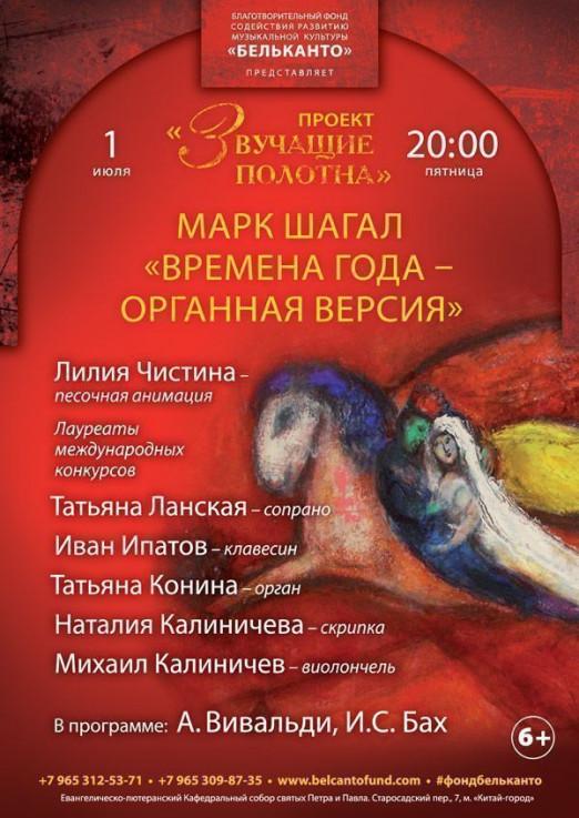 Концерт Марк Шагал: Времена года - органная версия