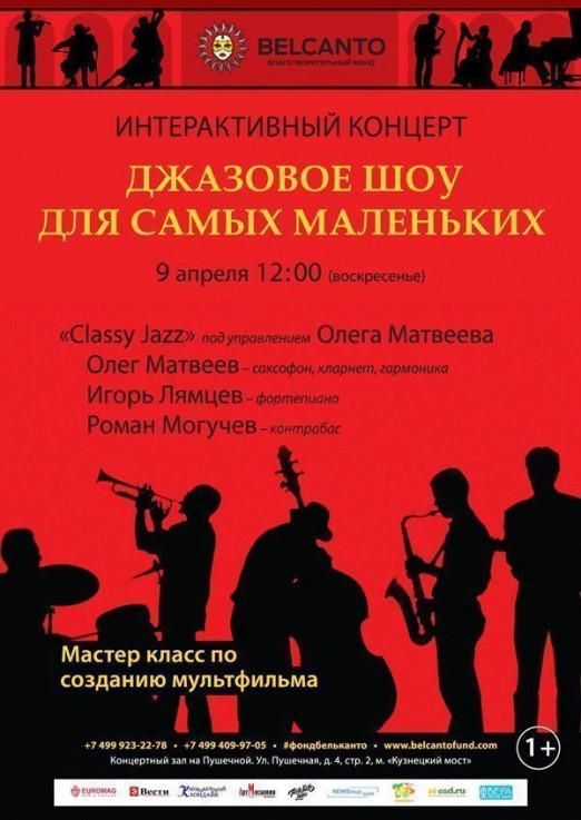 Концерт «Джазовое шоу для самых маленьких»