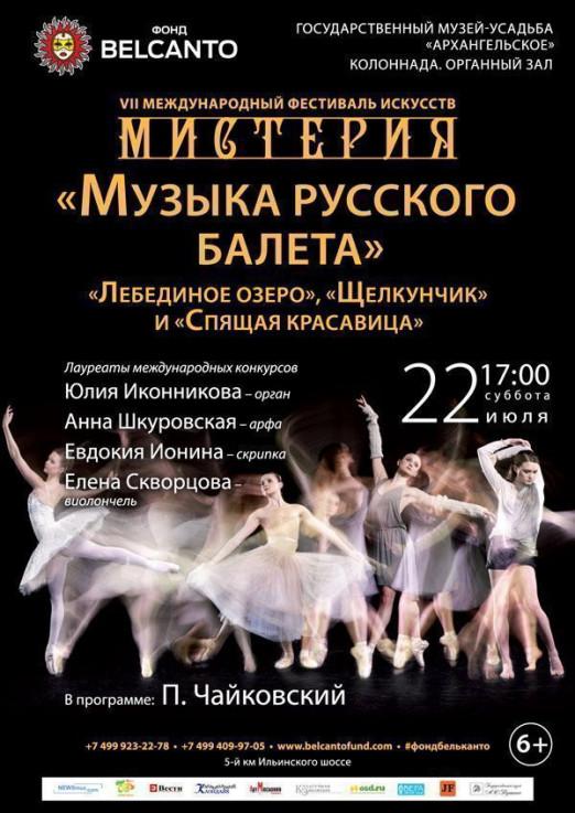 Концерт «Музыка русского балета». Лебединое озеро, Щелкунчик и Спящая красавица