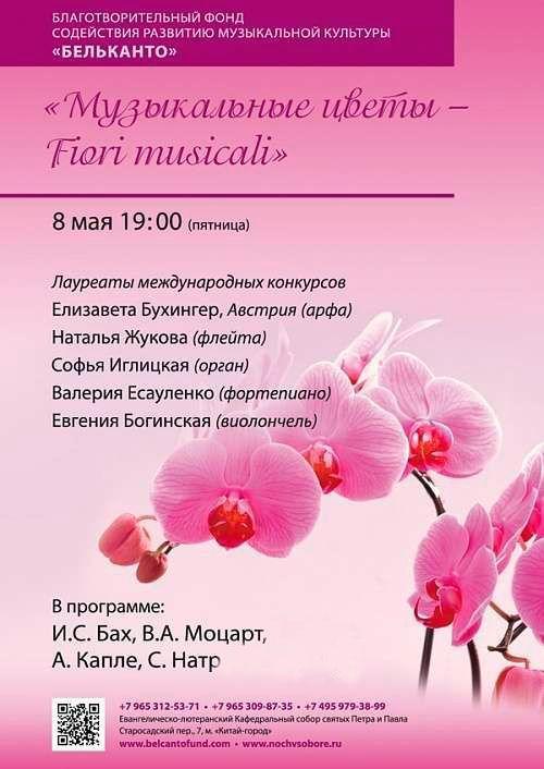 Концерт «Fiori musicali - музыкальные цветы»