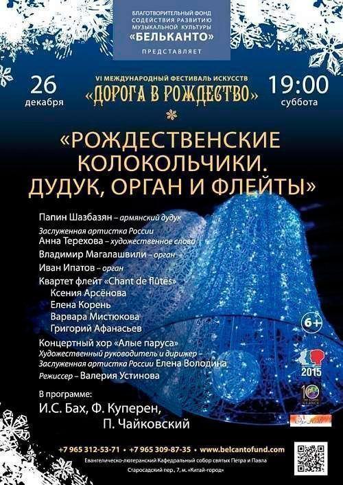 Концерт Дудук, орган и флейты: Рождественские колокольчики