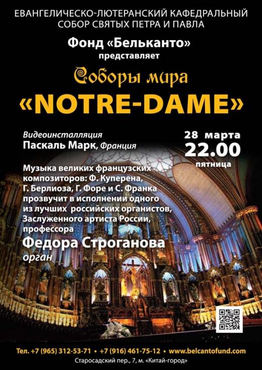 Концерт Соборы мира. Notre-Dame