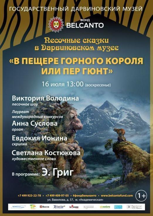 Концерт В пещере горного короля или Пер Гюнт