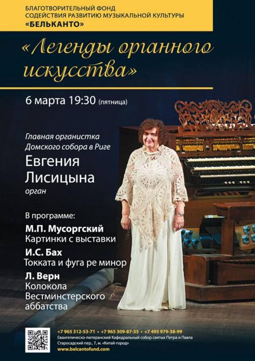 Концерт «Легенды органного искусства»