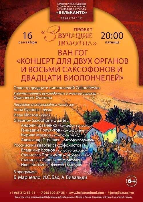 Концерт Ван Гог: Концерт для двух органов, восьми саксофонов и двадцати виолончелей
