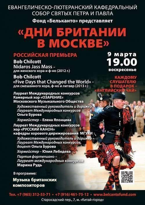 Концерт Дни Британии в Москве. Российская премьера