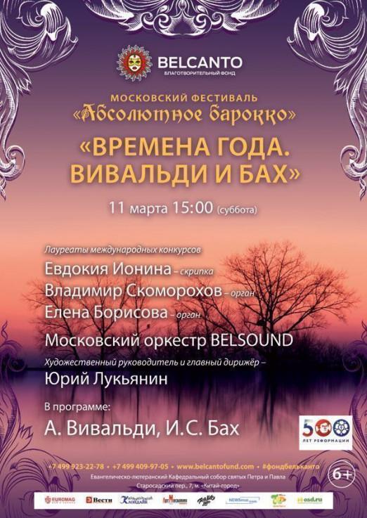 Концерт Времена года. Вивальди и Бах