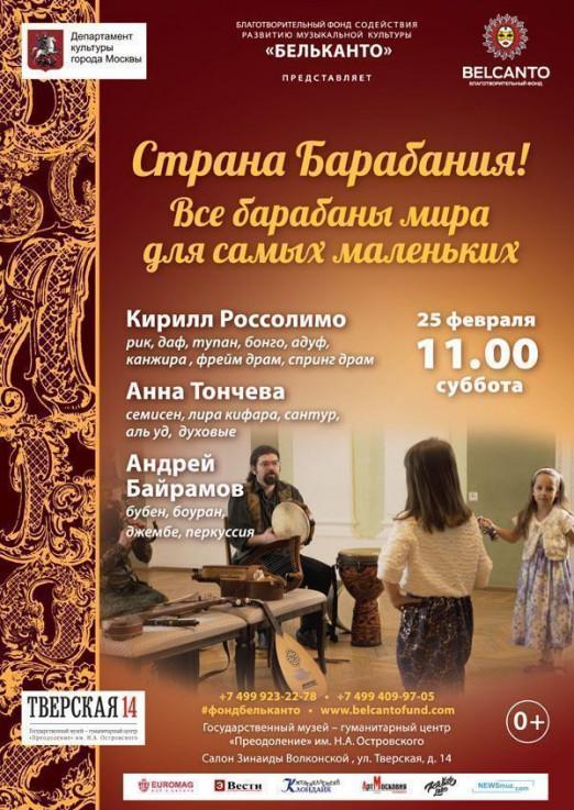 Концерт Страна Барабания