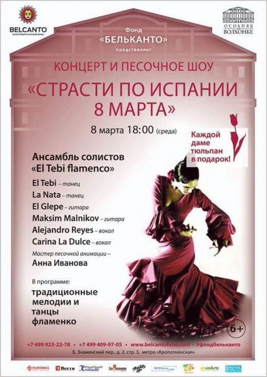 Концерт «Страсти по Испании 8 марта»