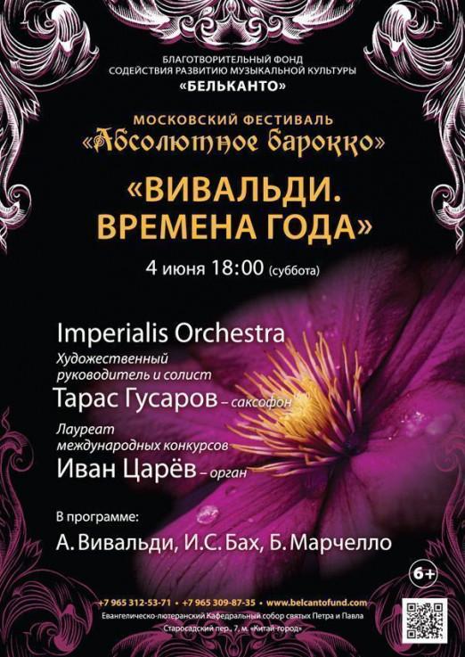 Концерт Вивальди. Времена года