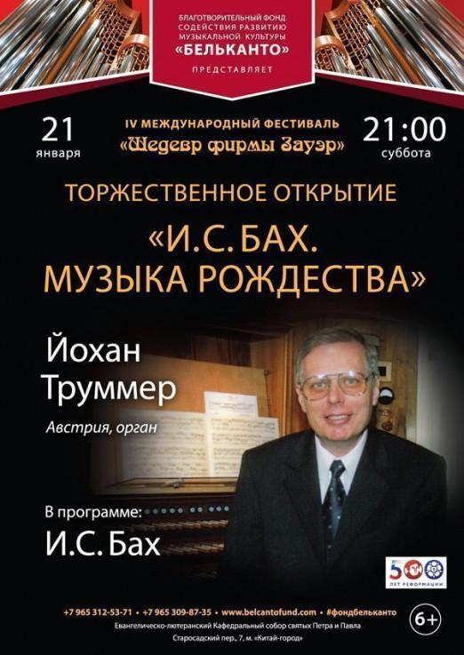 Концерт И. С. Бах. Музыка Рождества
