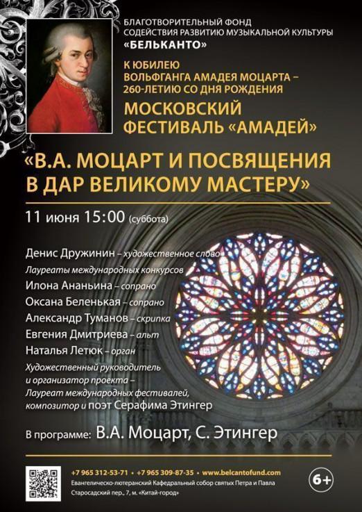 Концерт В.А. Моцарт и посвящения в дар великому мастеру